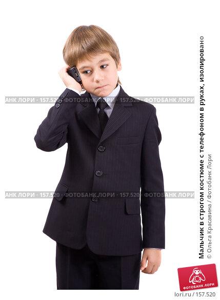 Мальчик в строгом костюме с телефоном в руках, изолировано, фото № 157520, снято 21 октября 2007 г. (c) Ольга Красавина / Фотобанк Лори