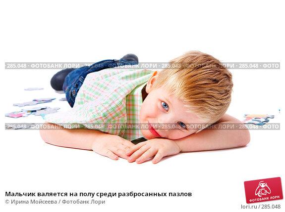 Мальчик валяется на полу среди разбросанных пазлов, фото № 285048, снято 29 марта 2008 г. (c) Ирина Мойсеева / Фотобанк Лори