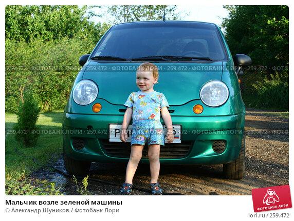 Мальчик возле зеленой машины, фото № 259472, снято 24 июня 2006 г. (c) Александр Шуников / Фотобанк Лори