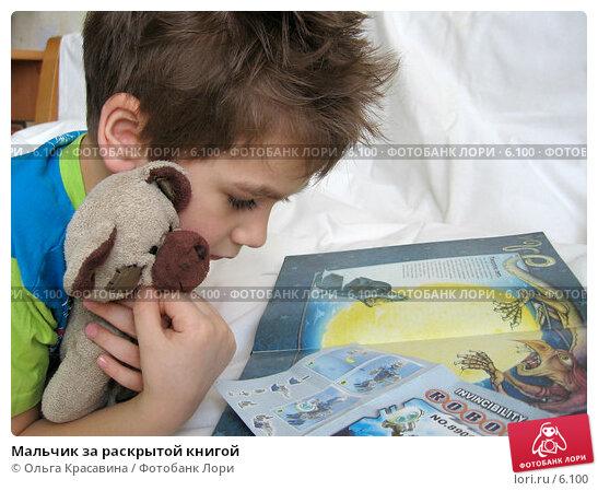 Мальчик за раскрытой книгой, фото № 6100, снято 2 апреля 2006 г. (c) Ольга Красавина / Фотобанк Лори