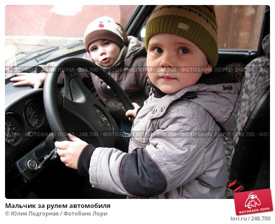 Мальчик за рулем автомобиля, фото № 248700, снято 6 апреля 2008 г. (c) Юлия Селезнева / Фотобанк Лори