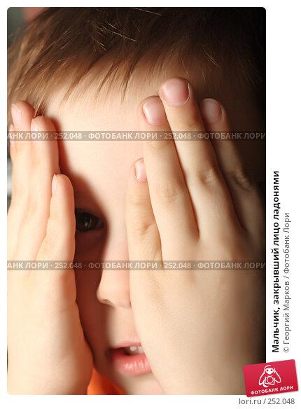 Мальчик, закрывший лицо ладонями, фото № 252048, снято 23 марта 2008 г. (c) Георгий Марков / Фотобанк Лори