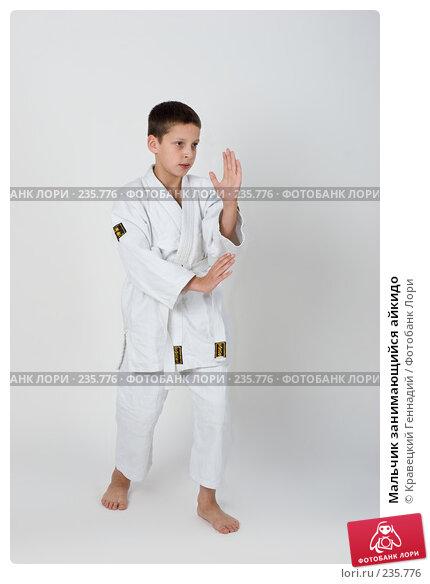 Мальчик занимающийся айкидо, фото № 235776, снято 25 марта 2017 г. (c) Кравецкий Геннадий / Фотобанк Лори