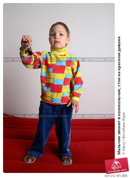 Купить «Мальчик звонит в колокольчик, стоя на красном диване», фото № 81456, снято 4 июня 2007 г. (c) Harry / Фотобанк Лори
