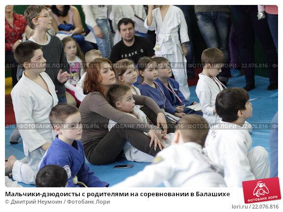 Купить «Мальчики-дзюдоисты с родителями на соревновании в Балашихе», эксклюзивное фото № 22076816, снято 6 марта 2016 г. (c) Дмитрий Неумоин / Фотобанк Лори