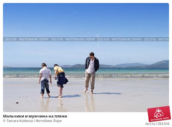 Мальчики и мужчина на пляже, фото № 253516, снято 3 апреля 2008 г. (c) Tamara Kulikova / Фотобанк Лори