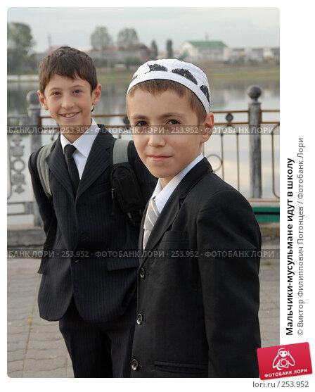 Мальчики-мусульмане идут в школу, фото № 253952, снято 27 сентября 2006 г. (c) Виктор Филиппович Погонцев / Фотобанк Лори
