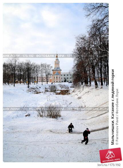 Мальчишки. Катание с ледяной горки, фото № 173192, снято 2 января 2008 г. (c) Parmenov Pavel / Фотобанк Лори