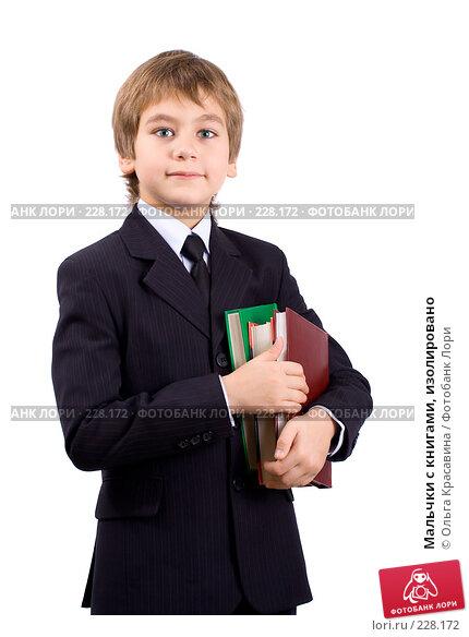 Купить «Мальчки с книгами, изолировано», фото № 228172, снято 21 октября 2007 г. (c) Ольга Красавина / Фотобанк Лори