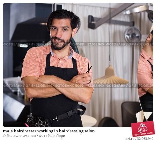 male hairdresser working in hairdressing salon. Стоковое фото, фотограф Яков Филимонов / Фотобанк Лори