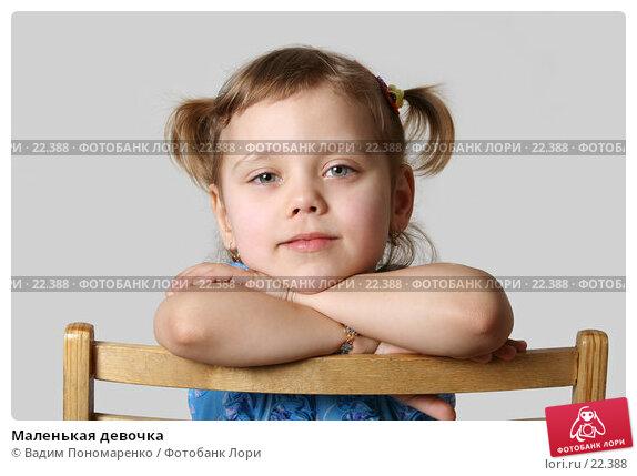 Маленькая девочка, фото № 22388, снято 2 марта 2007 г. (c) Вадим Пономаренко / Фотобанк Лори