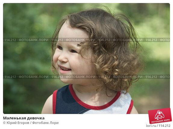 Маленькая девочка, фото № 114212, снято 28 мая 2017 г. (c) Юрий Егоров / Фотобанк Лори