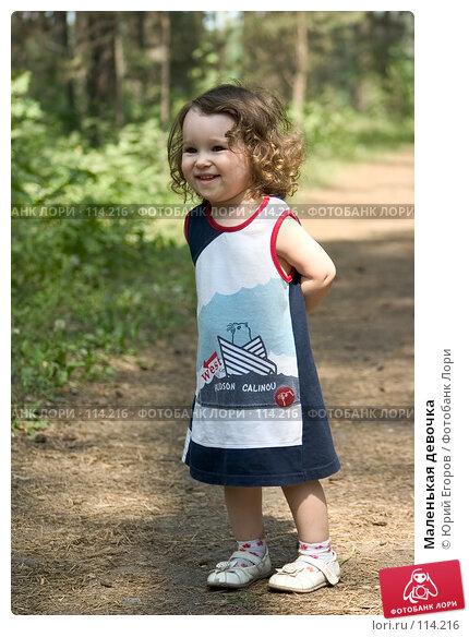 Маленькая девочка, фото № 114216, снято 23 июля 2017 г. (c) Юрий Егоров / Фотобанк Лори