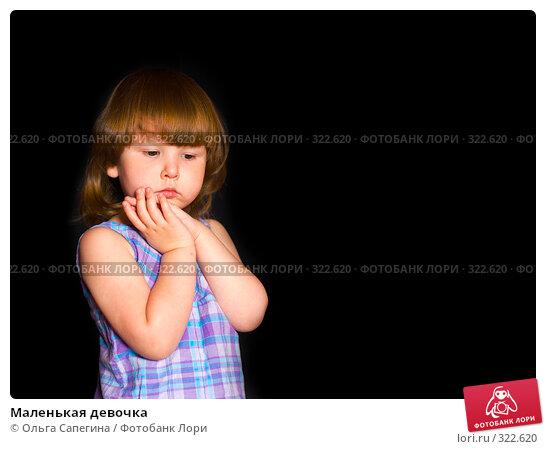 Маленькая девочка, фото № 322620, снято 3 мая 2007 г. (c) Ольга Сапегина / Фотобанк Лори