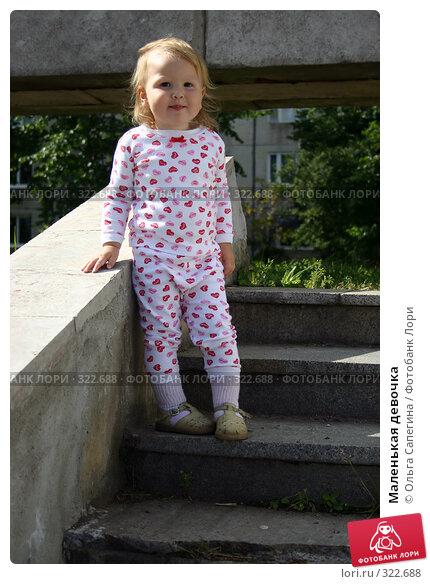 Маленькая девочка, фото № 322688, снято 28 августа 2005 г. (c) Ольга Сапегина / Фотобанк Лори