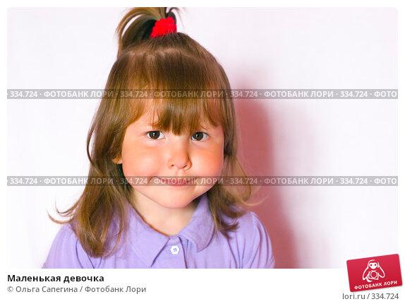 Маленькая девочка, фото № 334724, снято 27 мая 2007 г. (c) Ольга Сапегина / Фотобанк Лори