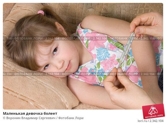 Купить «Маленькая девочка болеет», фото № 2342104, снято 13 февраля 2011 г. (c) Воронин Владимир Сергеевич / Фотобанк Лори