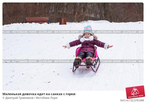 Купить «Маленькая девочка едет на санках с горки», фото № 22216644, снято 18 января 2015 г. (c) Дмитрий Травников / Фотобанк Лори