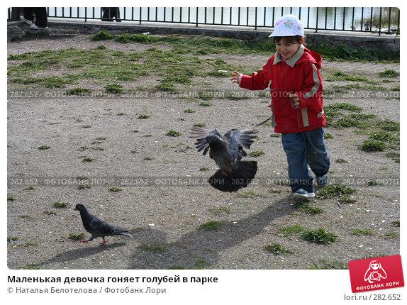 Маленькая девочка гоняет голубей в парке, фото № 282652, снято 10 мая 2008 г. (c) Наталья Белотелова / Фотобанк Лори