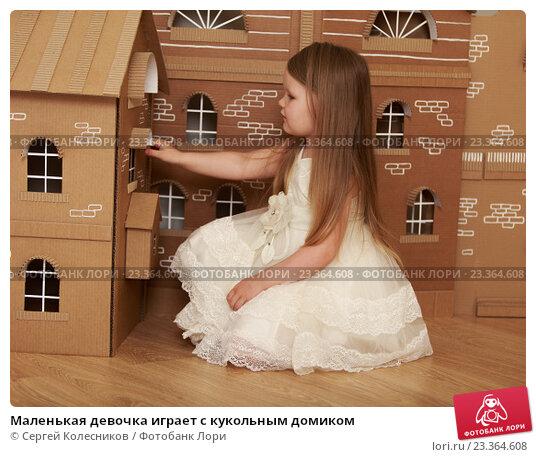 Купить «Маленькая девочка играет с кукольным домиком», фото № 23364608, снято 24 мая 2016 г. (c) Сергей Колесников / Фотобанк Лори