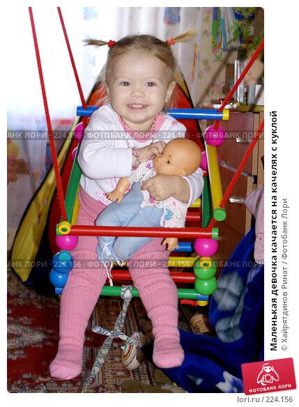 Маленькая девочка качается на качелях с куклой, фото № 224156, снято 27 декабря 2007 г. (c) Хайрятдинов Ринат / Фотобанк Лори