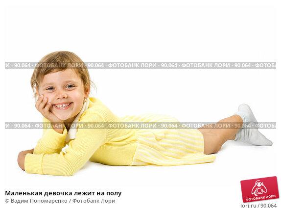 Маленькая девочка лежит на полу, фото № 90064, снято 16 июля 2007 г. (c) Вадим Пономаренко / Фотобанк Лори