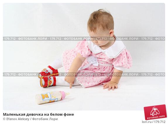Маленькая девочка на белом фоне, фото № 179712, снято 19 августа 2007 г. (c) Efanov Aleksey / Фотобанк Лори