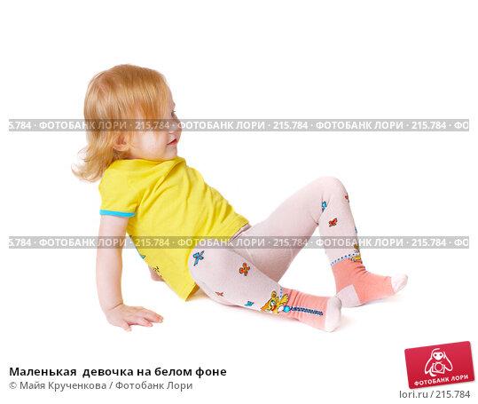Маленькая  девочка на белом фоне, фото № 215784, снято 15 ноября 2007 г. (c) Майя Крученкова / Фотобанк Лори