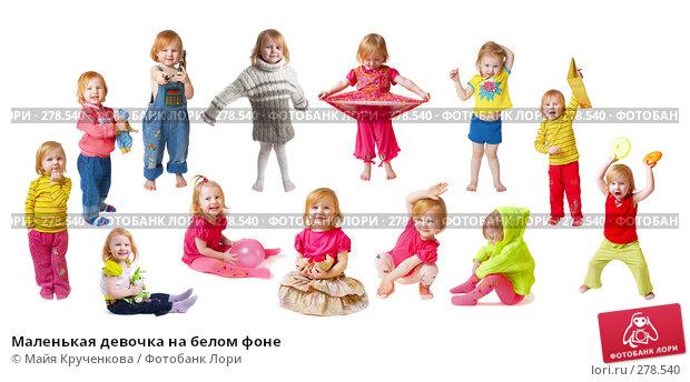 Маленькая девочка на белом фоне, фото № 278540, снято 30 ноября 2007 г. (c) Майя Крученкова / Фотобанк Лори