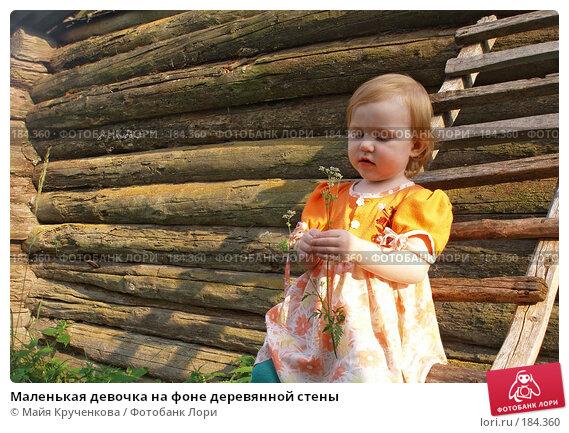 Маленькая девочка на фоне деревянной стены, фото № 184360, снято 10 июля 2007 г. (c) Майя Крученкова / Фотобанк Лори