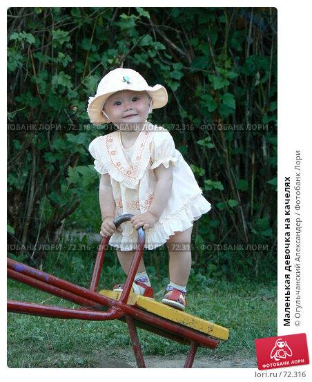 Маленькая девочка на качелях, фото № 72316, снято 10 августа 2007 г. (c) Огульчанский Александер / Фотобанк Лори
