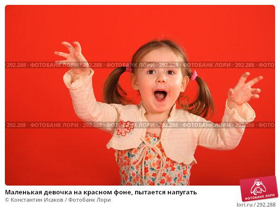 Маленькая девочка на красном фоне, пытается напугать, фото № 292288, снято 18 января 2008 г. (c) Константин Исаков / Фотобанк Лори