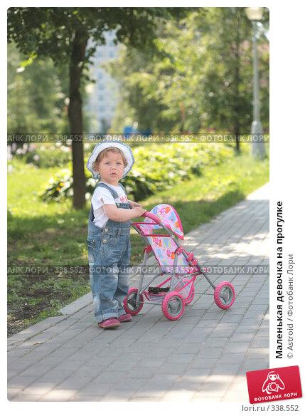 Маленькая девочка на прогулке, фото № 338552, снято 21 июня 2008 г. (c) Astroid / Фотобанк Лори
