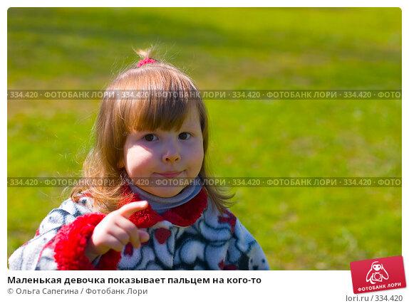 Маленькая девочка показывает пальцем на кого-то, фото № 334420, снято 13 мая 2007 г. (c) Ольга Сапегина / Фотобанк Лори