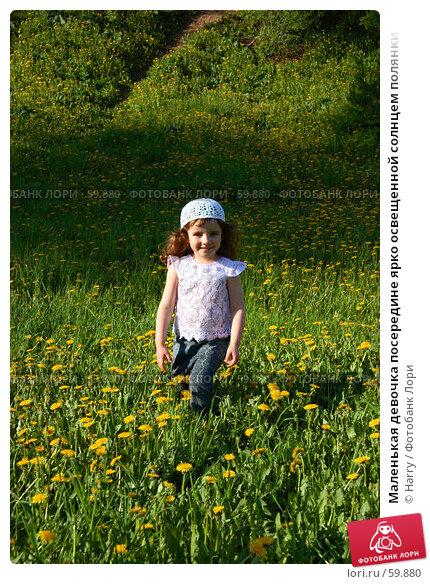 Маленькая девочка посередине ярко освещенной солнцем полянки, фото № 59880, снято 22 мая 2006 г. (c) Harry / Фотобанк Лори