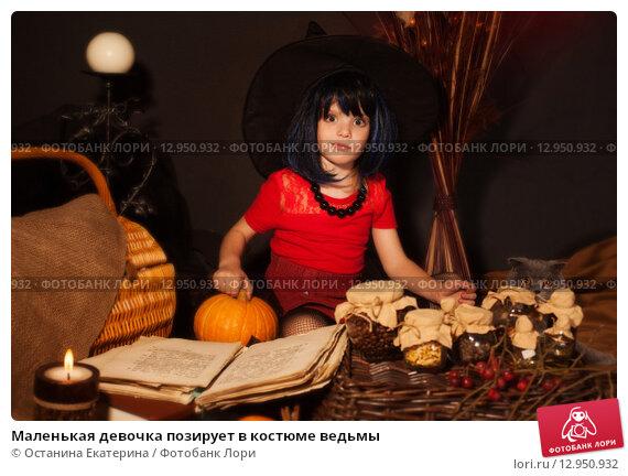 Купить «Маленькая девочка позирует в костюме ведьмы», фото № 12950932, снято 23 октября 2014 г. (c) Останина Екатерина / Фотобанк Лори