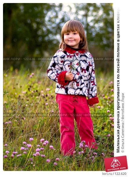 Маленькая девочка прогуливается по лесной поляне в цветах клевера ранней осенью, фото № 122620, снято 18 сентября 2007 г. (c) Ольга Сапегина / Фотобанк Лори