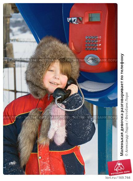 Маленькая девочка разговаривает по телефону, фото № 169744, снято 3 января 2008 г. (c) Александр Лядов / Фотобанк Лори