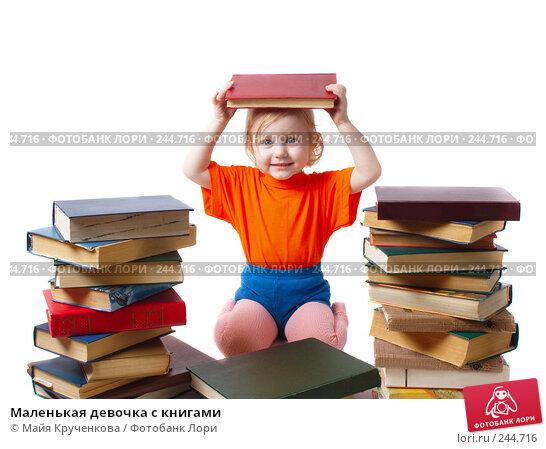 Маленькая девочка с книгами, фото № 244716, снято 3 апреля 2008 г. (c) Майя Крученкова / Фотобанк Лори