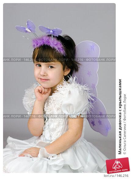 Маленькая девочка с крылышками, фото № 146216, снято 9 ноября 2007 г. (c) Ольга Сапегина / Фотобанк Лори