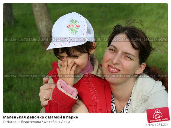 Маленькая девочка с мамой в парке, фото № 284224, снято 10 мая 2008 г. (c) Наталья Белотелова / Фотобанк Лори
