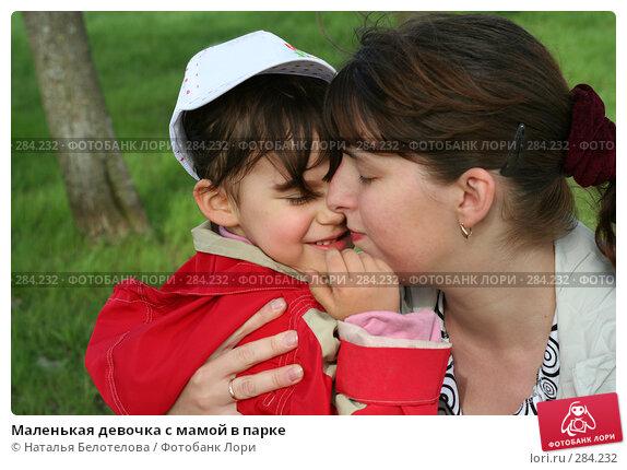Маленькая девочка с мамой в парке, фото № 284232, снято 10 мая 2008 г. (c) Наталья Белотелова / Фотобанк Лори