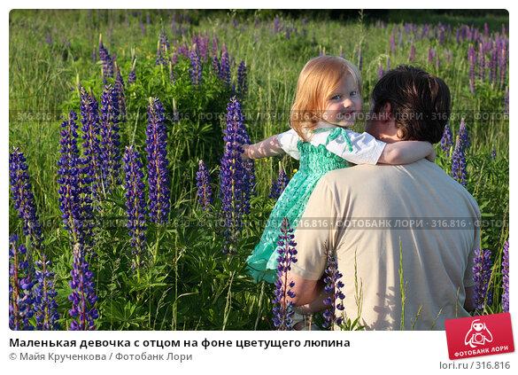 Маленькая девочка с отцом на фоне цветущего люпина, фото № 316816, снято 8 июня 2008 г. (c) Майя Крученкова / Фотобанк Лори