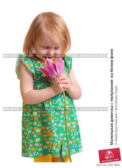 Маленькая девочка с тюльпаном  на белом фоне, фото № 291404, снято 16 мая 2008 г. (c) Майя Крученкова / Фотобанк Лори