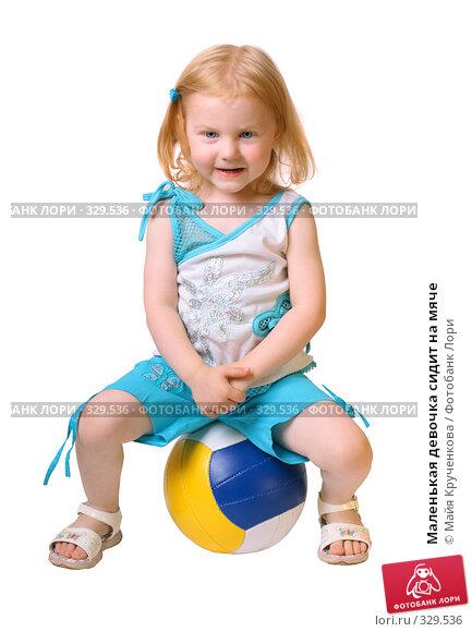 Маленькая девочка сидит на мяче, фото № 329536, снято 8 июня 2008 г. (c) Майя Крученкова / Фотобанк Лори
