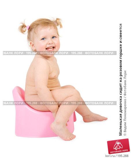Маленькая девочка сидит на розовом горшке и смеется, фото № 195288, снято 19 января 2008 г. (c) Вадим Пономаренко / Фотобанк Лори