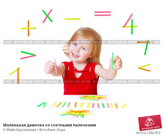 Маленькая девочка со счетными палочками, фото № 262412, снято 23 апреля 2008 г. (c) Майя Крученкова / Фотобанк Лори
