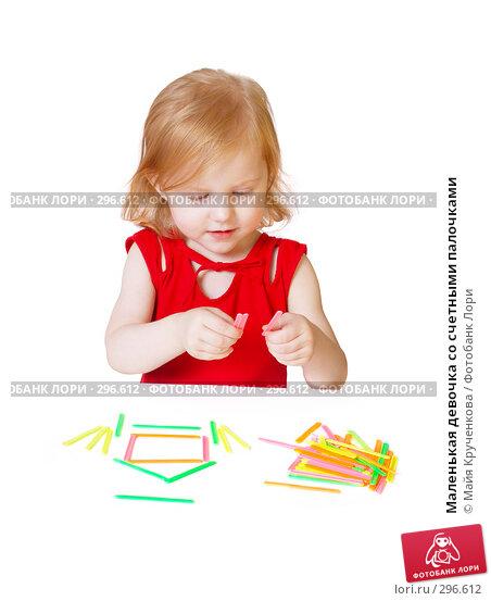 Маленькая девочка со счетными палочками, фото № 296612, снято 23 апреля 2008 г. (c) Майя Крученкова / Фотобанк Лори