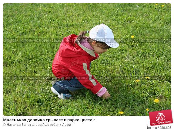 Маленькая девочка срывает в парке цветок, фото № 280608, снято 10 мая 2008 г. (c) Наталья Белотелова / Фотобанк Лори