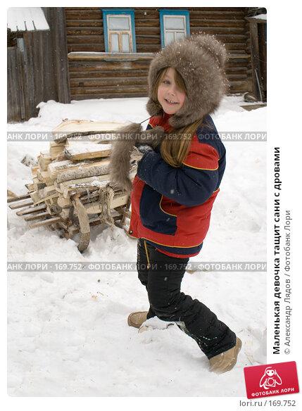 Маленькая девочка тащит сани с дровами, фото № 169752, снято 6 января 2008 г. (c) Александр Лядов / Фотобанк Лори